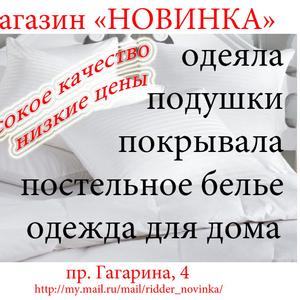 Одеяла,  подушки,  постельное белье производство Россия