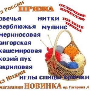 Пряжа из России