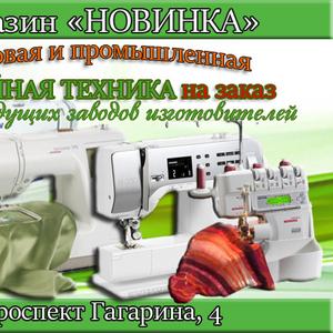 Швейные машины оверлоки на заказ
