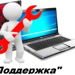 Ремонт компьютеров,  ноутбуков,  планшетов,  моноблоков в Риддере