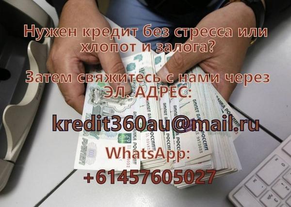 Вам нужен кредит? мы являемся государственными кредиторами