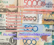 Деньги в долг без обеспечения
